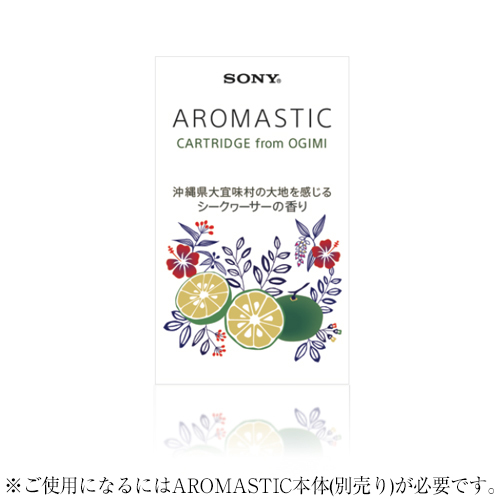 AROMASTIC CARTRIDGE from OGIMI